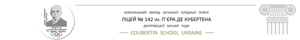 Логотип Амур-Нижньодніпровський район. Школа № 142