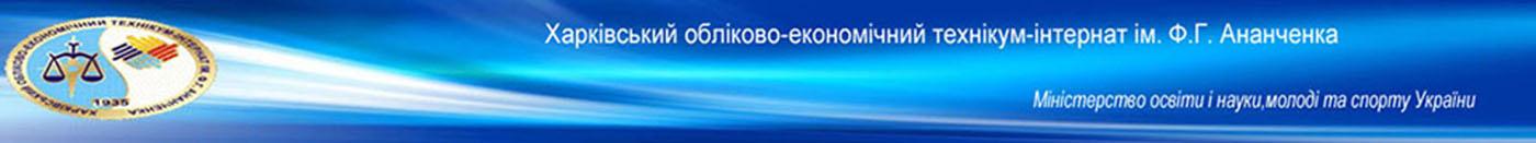 Логотип Новобаварський район м. Харків. Харьковский учетно экономический техникум интернат им. Ф.Г. Ананченка