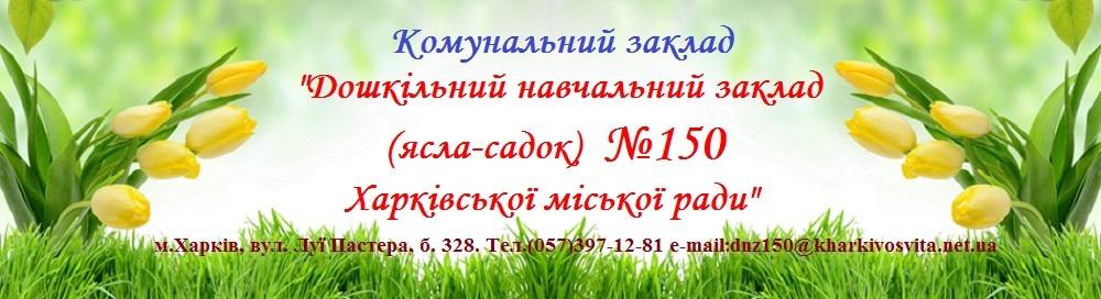 Логотип Орджонікідзевський район. Дошкільний навчальний заклад (ясла-садок) № 150