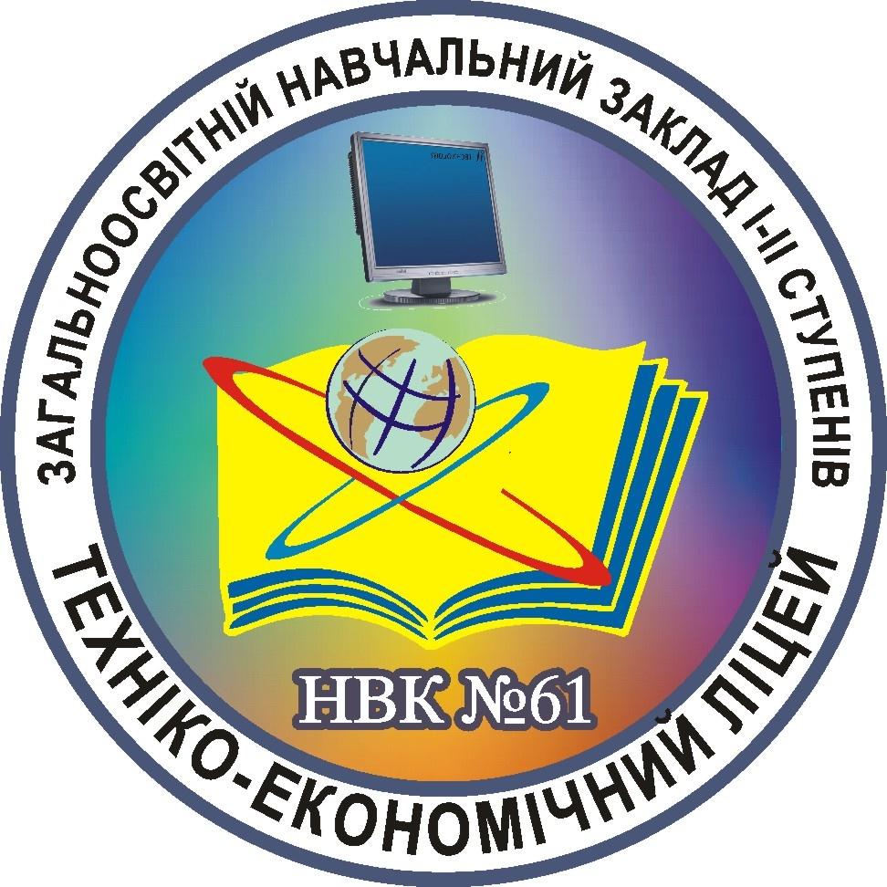 Логотип Бабушкінський район. НВК-Технико-экономический лицей № 61
