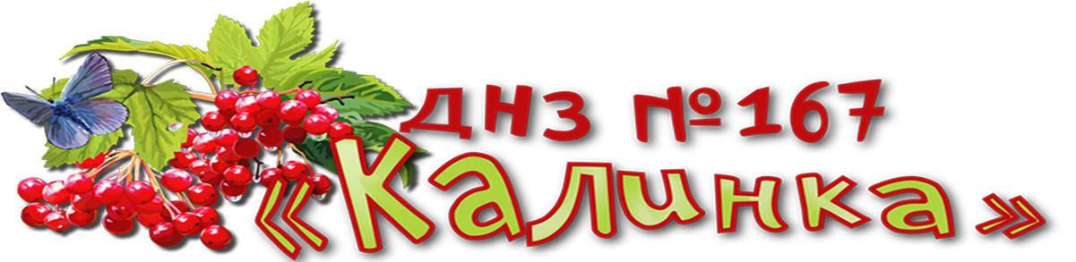 Логотип Шевченківський район м. Львова. ДНЗ № 167