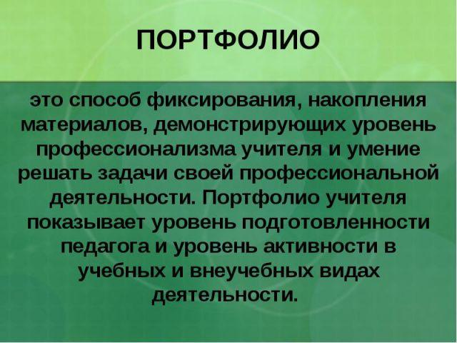 Портфолио профессиональной деятельности педагогического работника образец