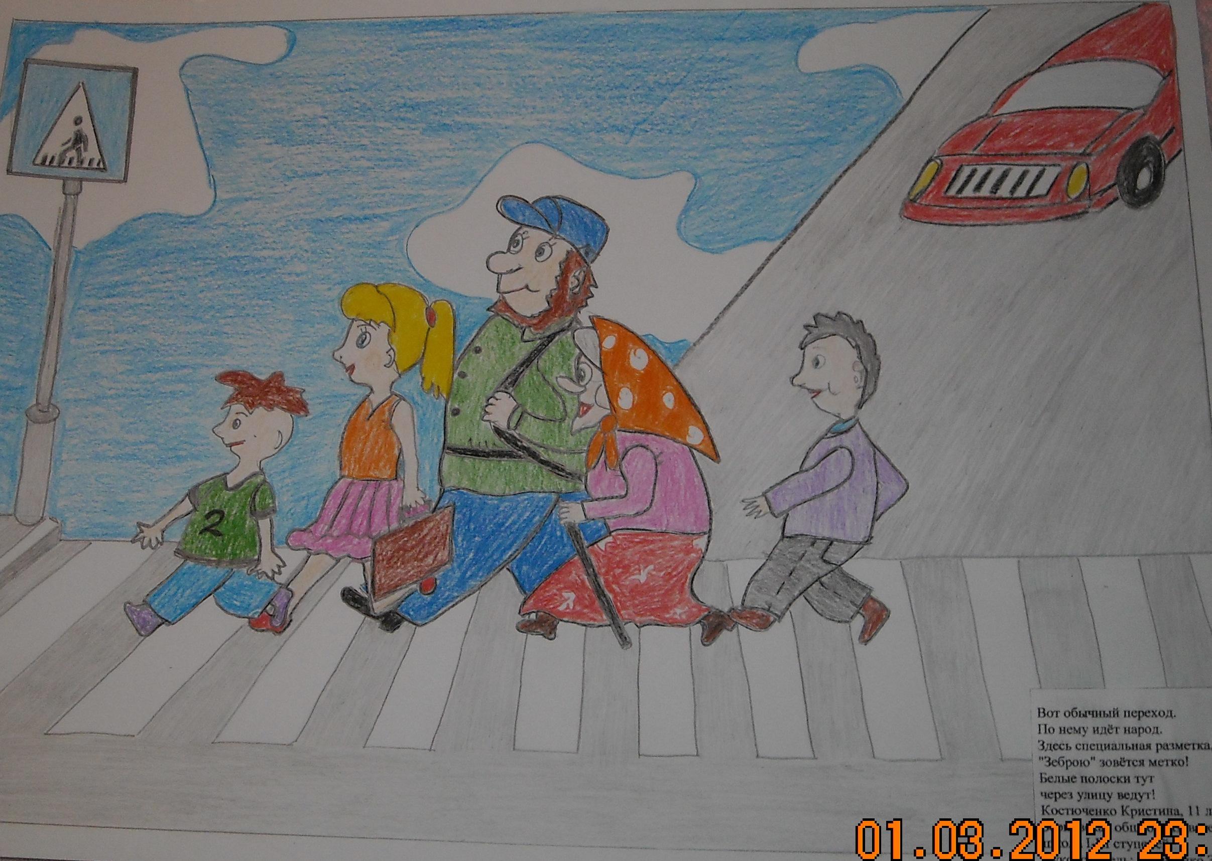 дети движение дорога рисунки