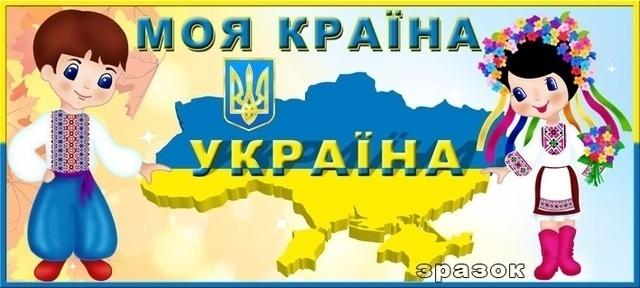 фото украина родина моя