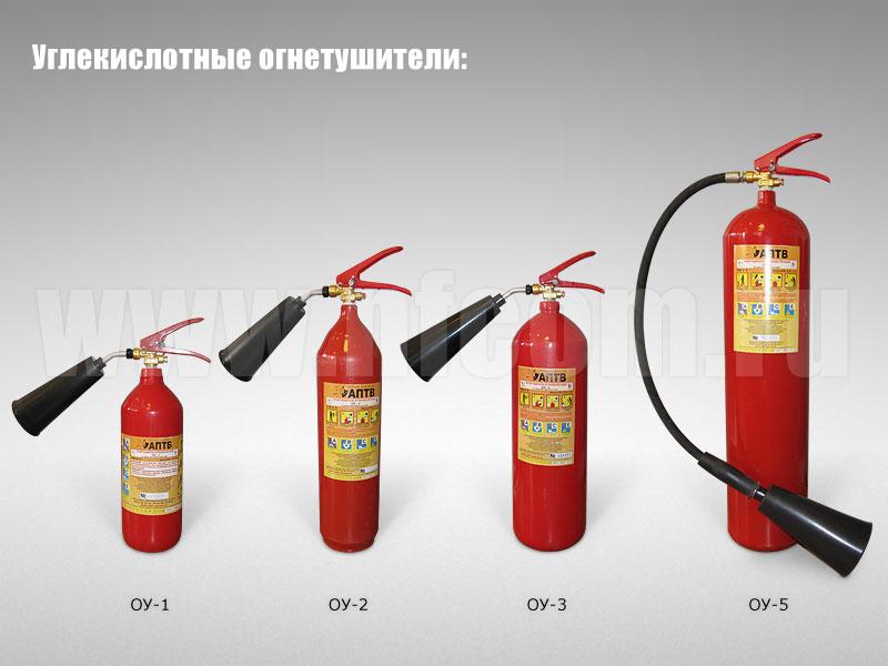 огнетушители оу 5: