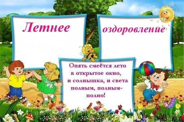 Картинки по запросу летнее оздоровление саду