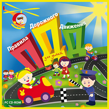рисунки на тему дорожного движения: