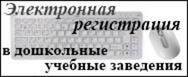писок ДНЗ Керчи
