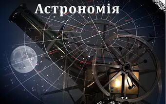 """Результат пошуку зображень за запитом """"олимпиада по астрономии"""""""