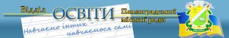 Офіційний сайт Відділу освіти Павлоградської міської ради