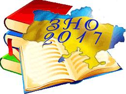 Зразки ЗНО-2017