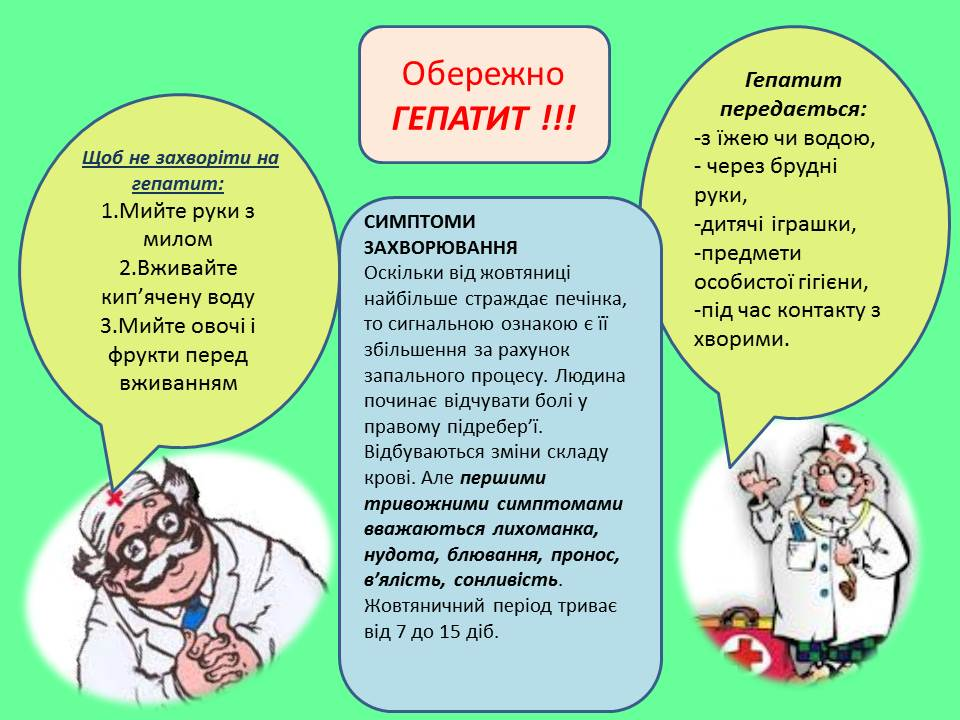 Картинки по запросу інформація для батьків про інфекційні [хвороби дітей