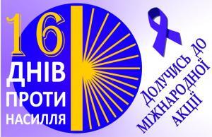 Картинки по запросу акція 16 днів проти насилля заходи в школі