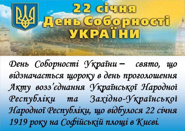 Картинки по запросу день соборності україни фото