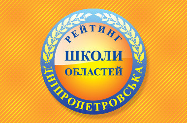 raiting_school_2017_oc_04_dnipropetrovsk