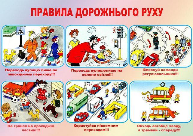 Картинки детские правила дорожного движения.