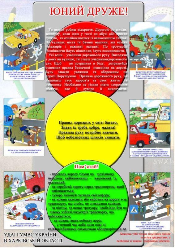 Комунальний дошкільний навчальний заклад 85 загального розвитку - Рекомендації по БЖД - Новини
