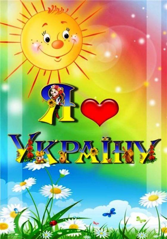 картинки на тему я люблю україну