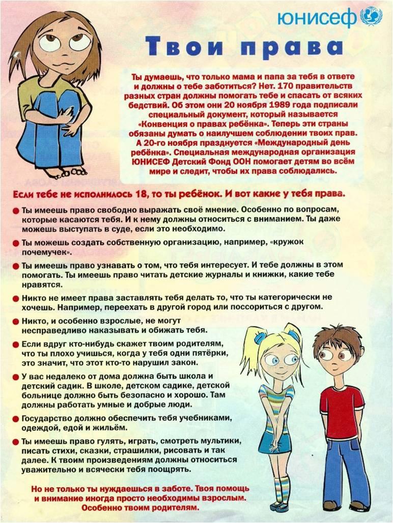 20 ноября - День ребёнка