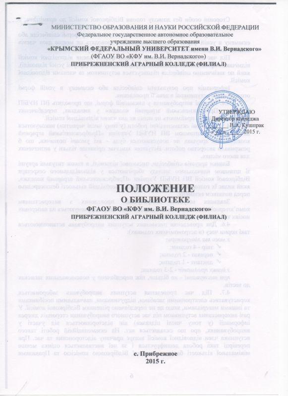 Должностная инструкция заведующего центром правовой информации библиотеки