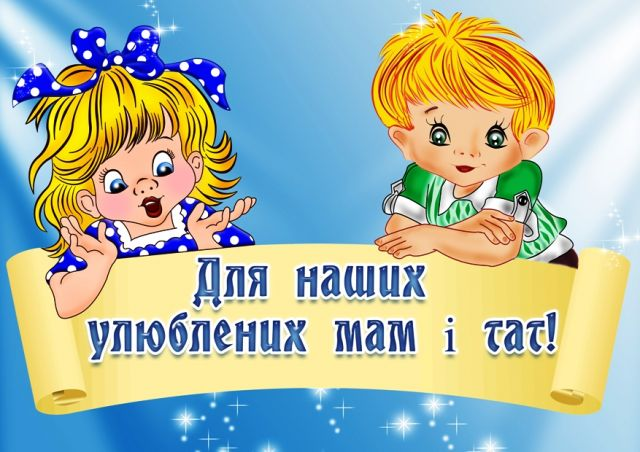 """Кіровоград. Дитячий садок 16 """"Дружба"""" - Батьківський лекторій"""