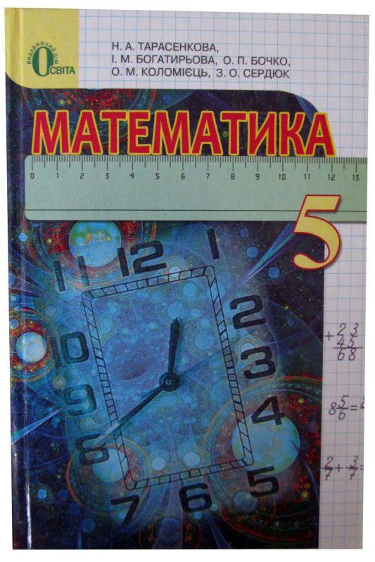 Розв'язання до підручника «Тарасенкова Н. А. Математика 5 клас» | Математический помощник