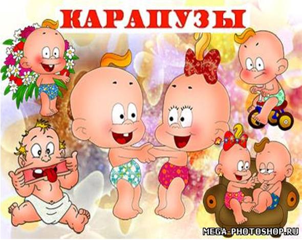 МКДОУ д/с 28 - карапузы