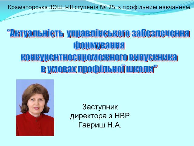 http://kramschool25.donetskedu.com/uk/site/upravlinske-zabezpechenny.html