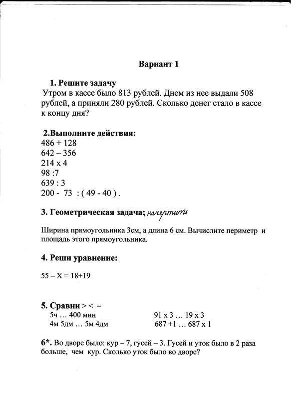 Итоговая годовая контрольная работа по математике класс