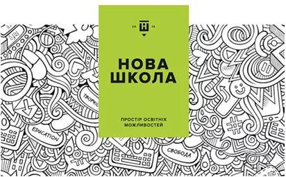 Концепція нової української школи