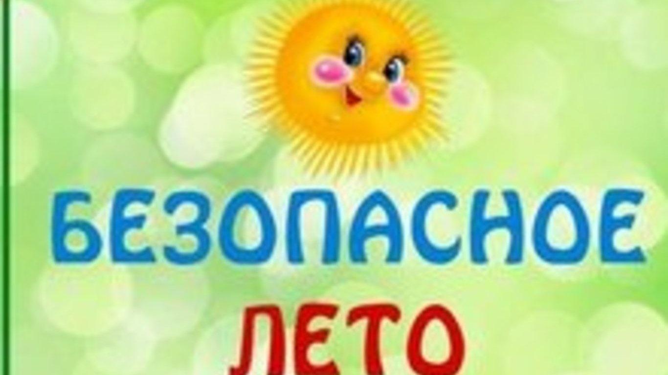 "Картинки по запросу картинки на тему ""Безопасное лето"""